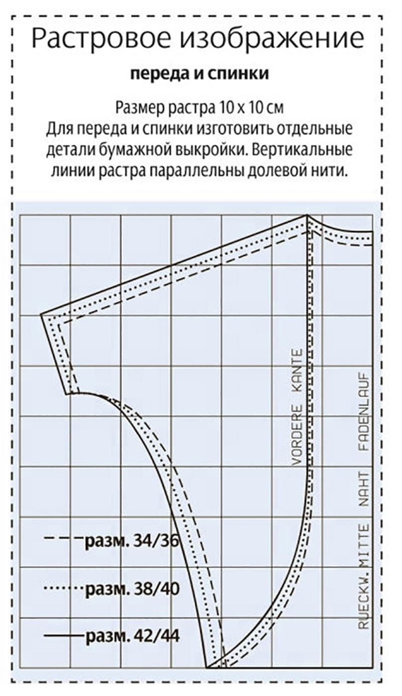 Выкройка трикотажного кардигана от Анастасии