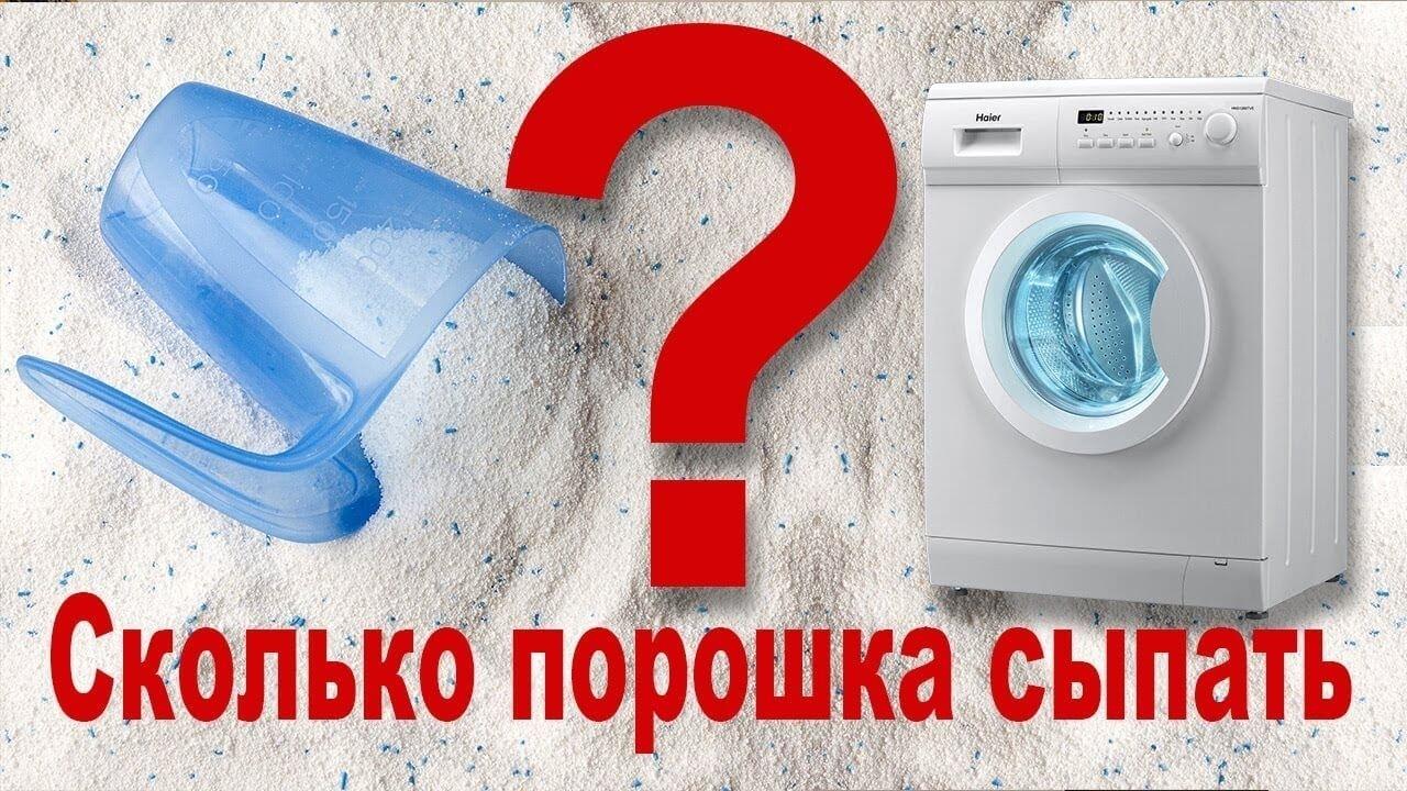 Сколько стирального порошка загружать в стиральную машину: стирка белого постельного белья и другие полезности