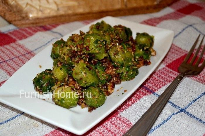 брюссельская капуста с орехами